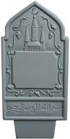 Пластиковые формы для Памятника №015 «Мусульманский»
